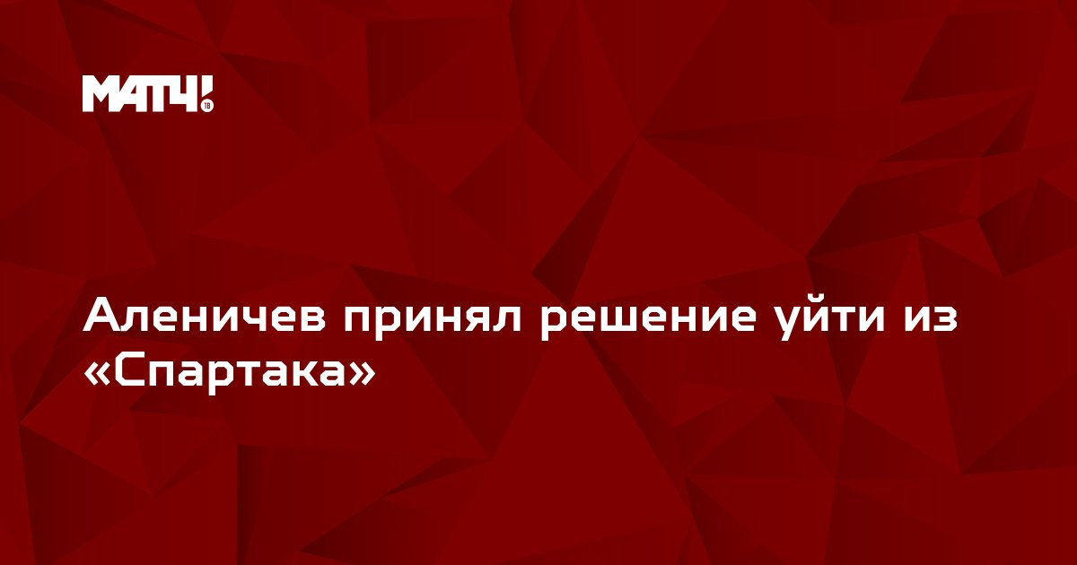Аленичев принял решение уйти из «Спартака»