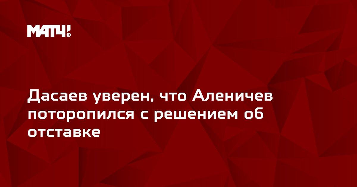 Дасаев уверен, что Аленичев поторопился с решением об отставке