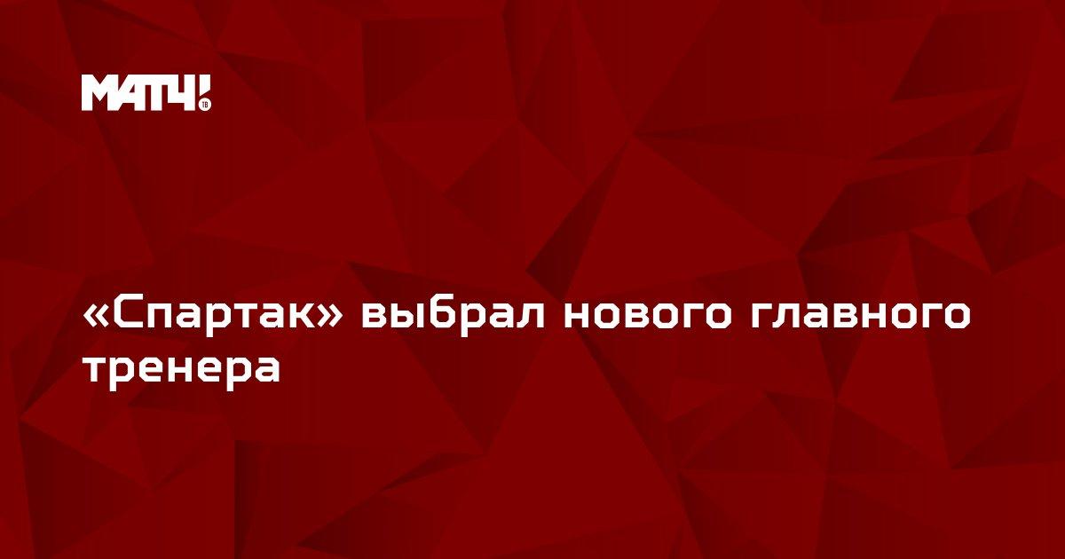 «Спартак» выбрал нового главного тренера