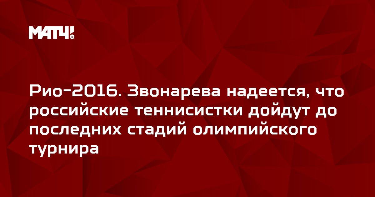 Рио-2016. Звонарева надеется, что российские теннисистки дойдут до последних стадий олимпийского турнира
