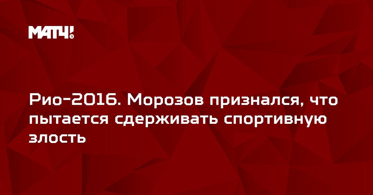 Рио-2016. Морозов признался, что пытается сдерживать спортивную злость