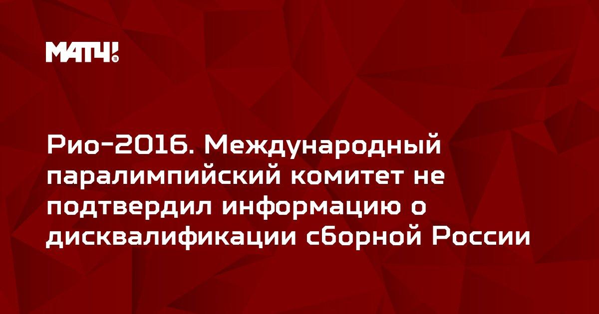 Рио-2016. Международный паралимпийский комитет не подтвердил информацию о дисквалификации сборной России