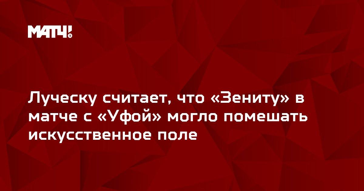 Луческу считает, что «Зениту» в матче с «Уфой» могло помешать искусственное поле