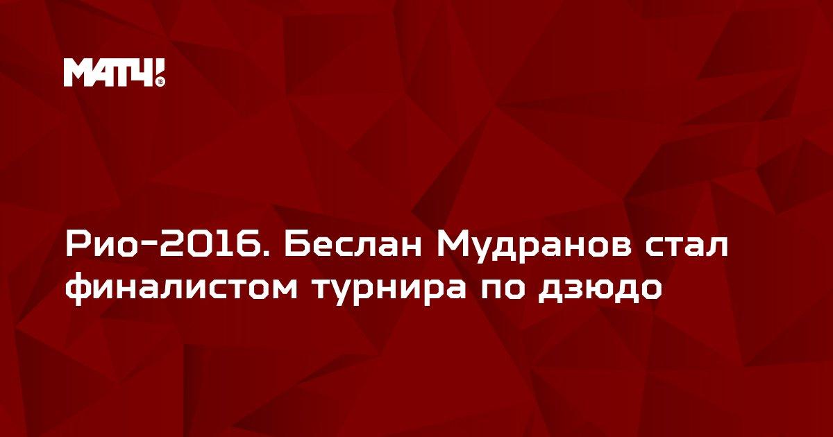 Рио-2016. Беслан Мудранов стал финалистом турнира по дзюдо