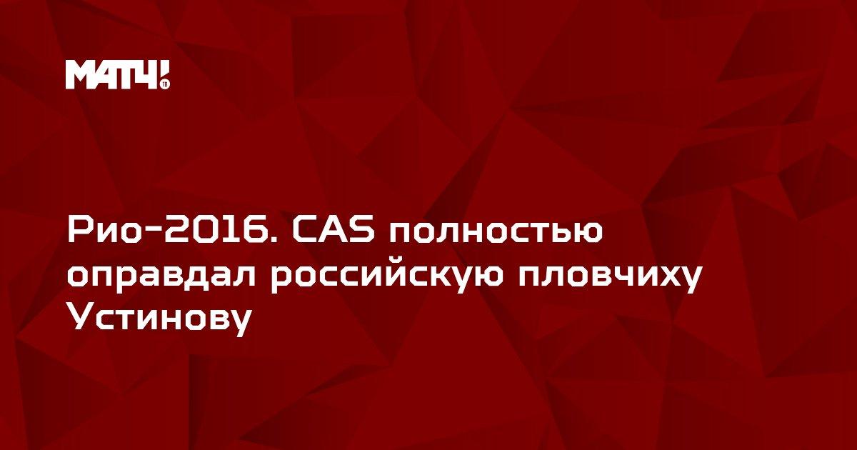 Рио-2016. CAS полностью оправдал российскую пловчиху Устинову
