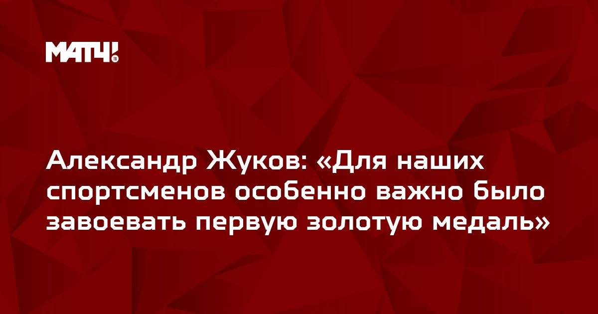 Александр Жуков: «Для наших спортсменов особенно важно было завоевать первую золотую медаль»