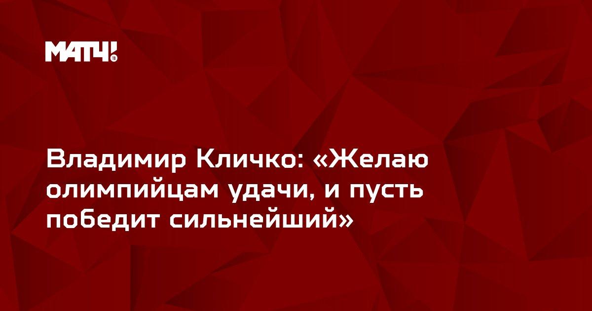 Владимир Кличко: «Желаю олимпийцам удачи, и пусть победит сильнейший»