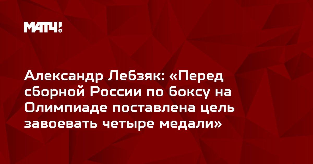 Александр Лебзяк: «Перед сборной России по боксу на Олимпиаде поставлена цель завоевать четыре медали»