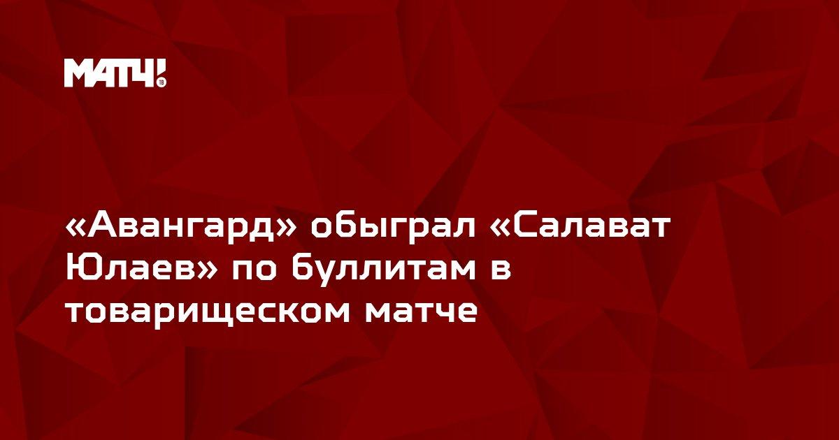 «Авангард» обыграл «Салават Юлаев» по буллитам в товарищеском матче