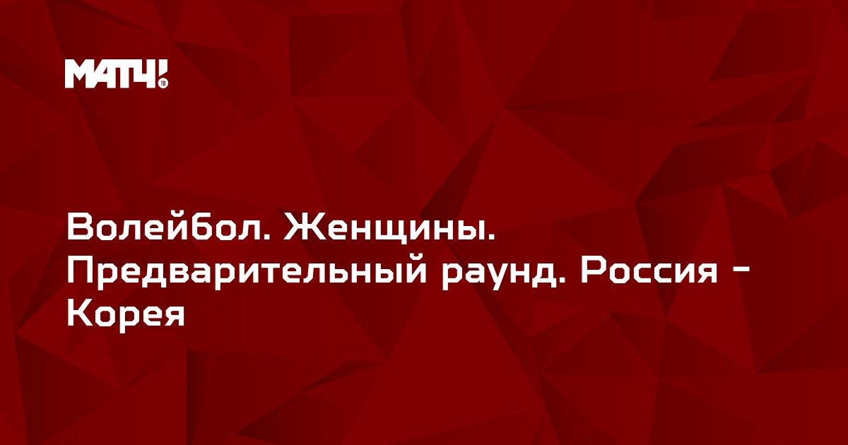 Волейбол. Женщины. Предварительный раунд. Россия - Корея