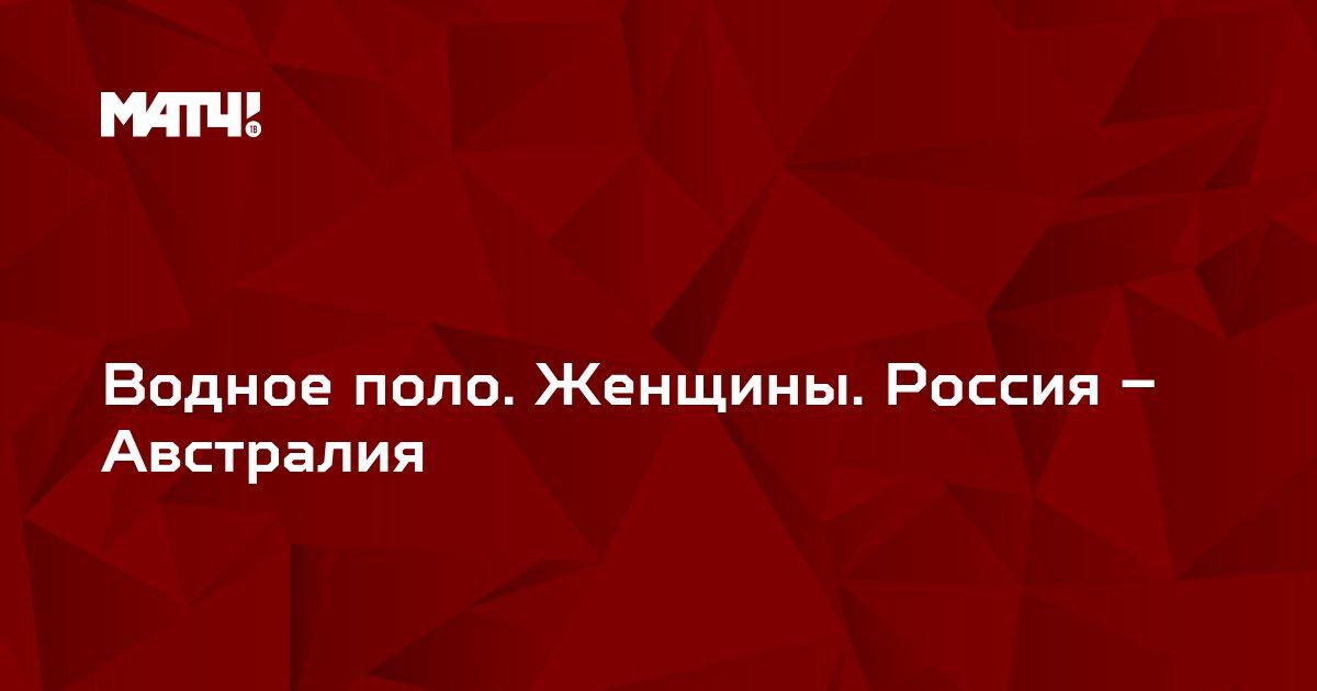 Водное поло. Женщины. Россия – Австралия