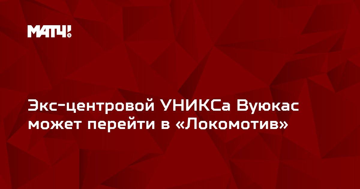 Экс-центровой УНИКСа Вуюкас может перейти в «Локомотив»