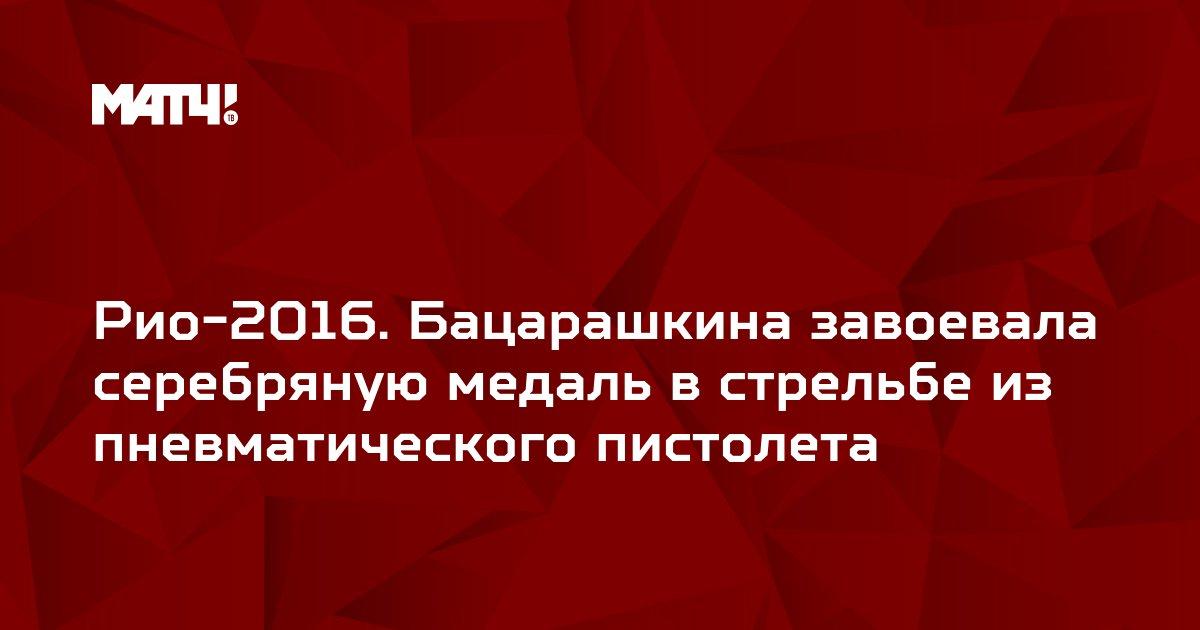 Рио-2016. Бацарашкина завоевала серебряную медаль в стрельбе из пневматического пистолета