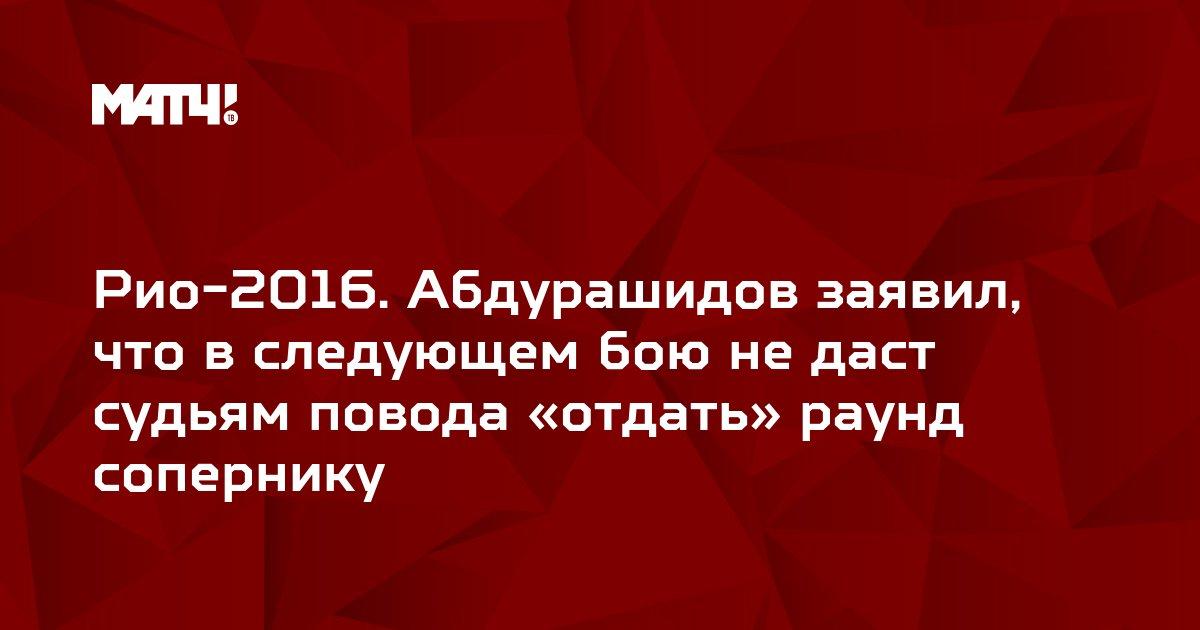 Рио-2016. Абдурашидов заявил, что в следующем бою не даст судьям повода «отдать» раунд сопернику