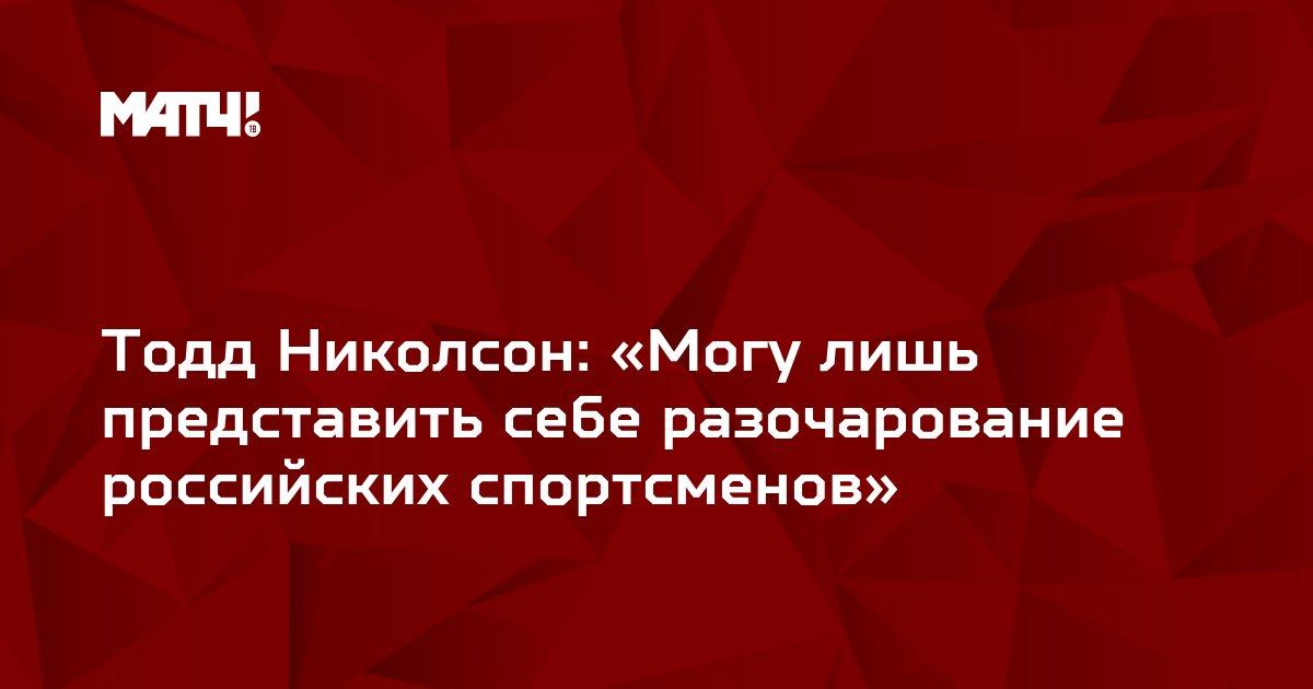 Тодд Николсон: «Могу лишь представить себе разочарование российских спортсменов»