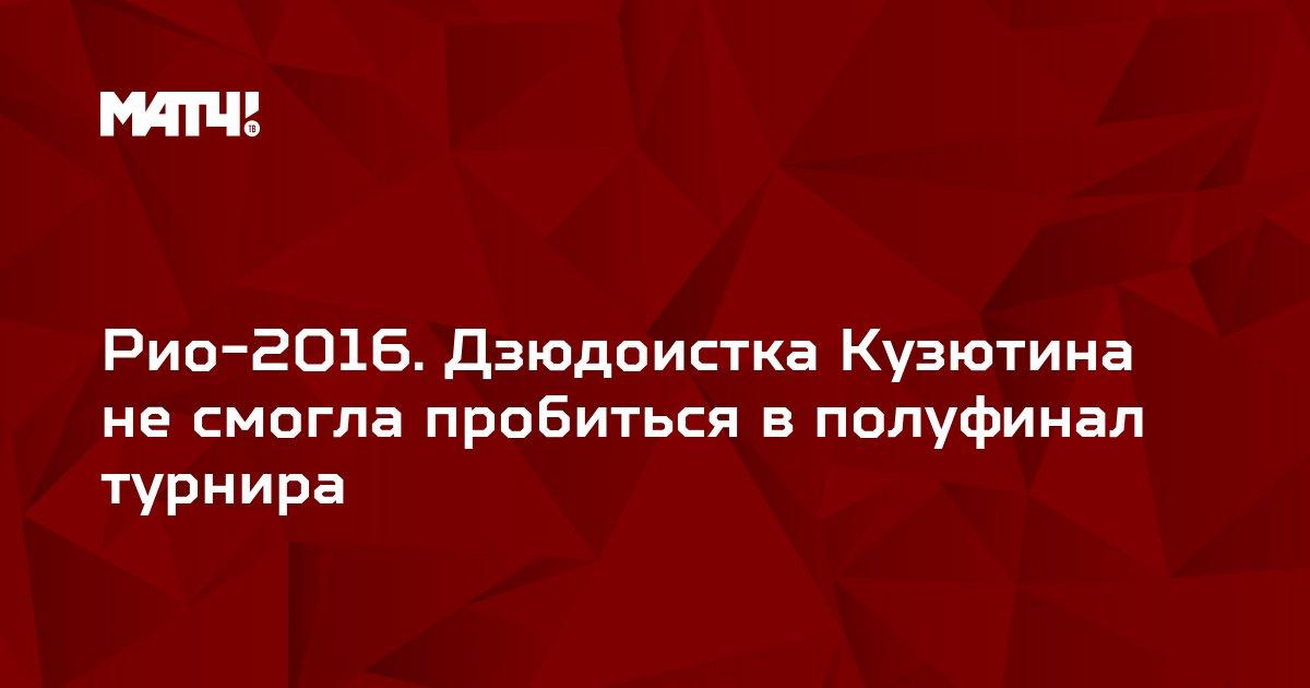 Рио-2016. Дзюдоистка Кузютина не смогла пробиться в полуфинал турнира