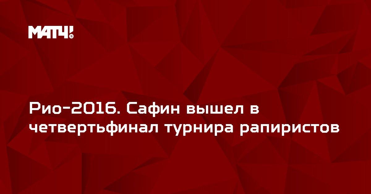 Рио-2016. Сафин вышел в четвертьфинал турнира рапиристов