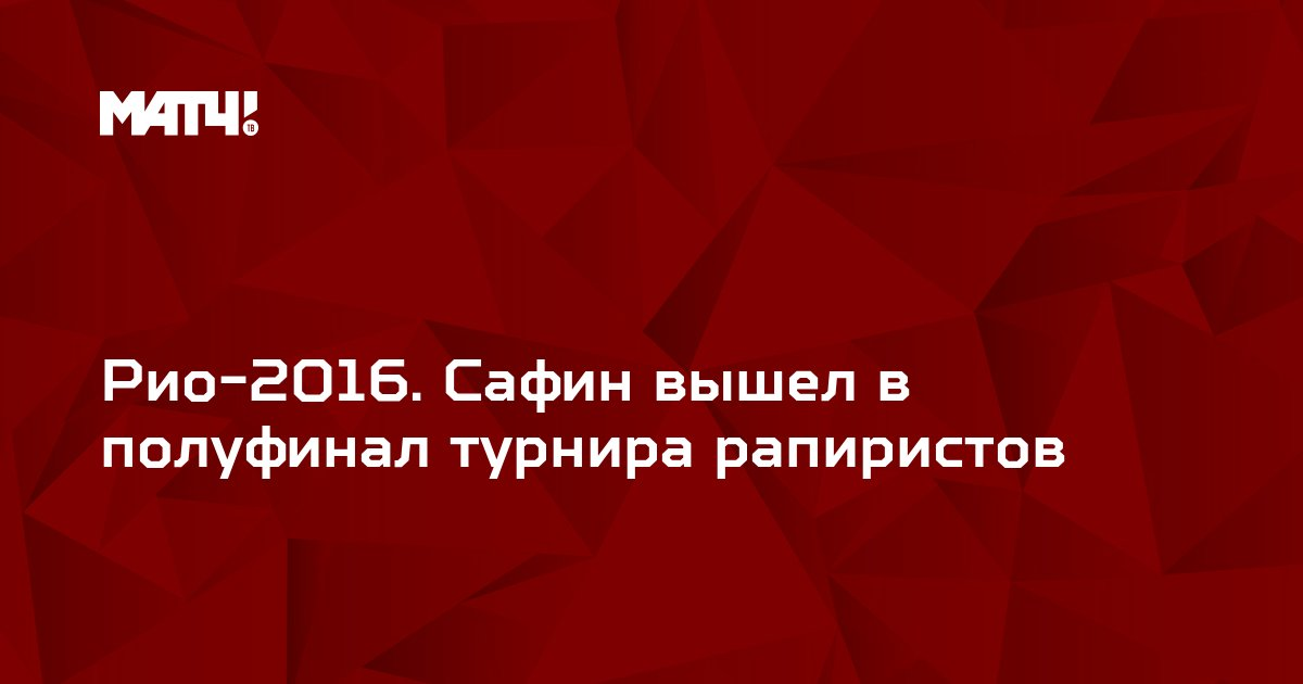 Рио-2016. Сафин вышел в полуфинал турнира рапиристов