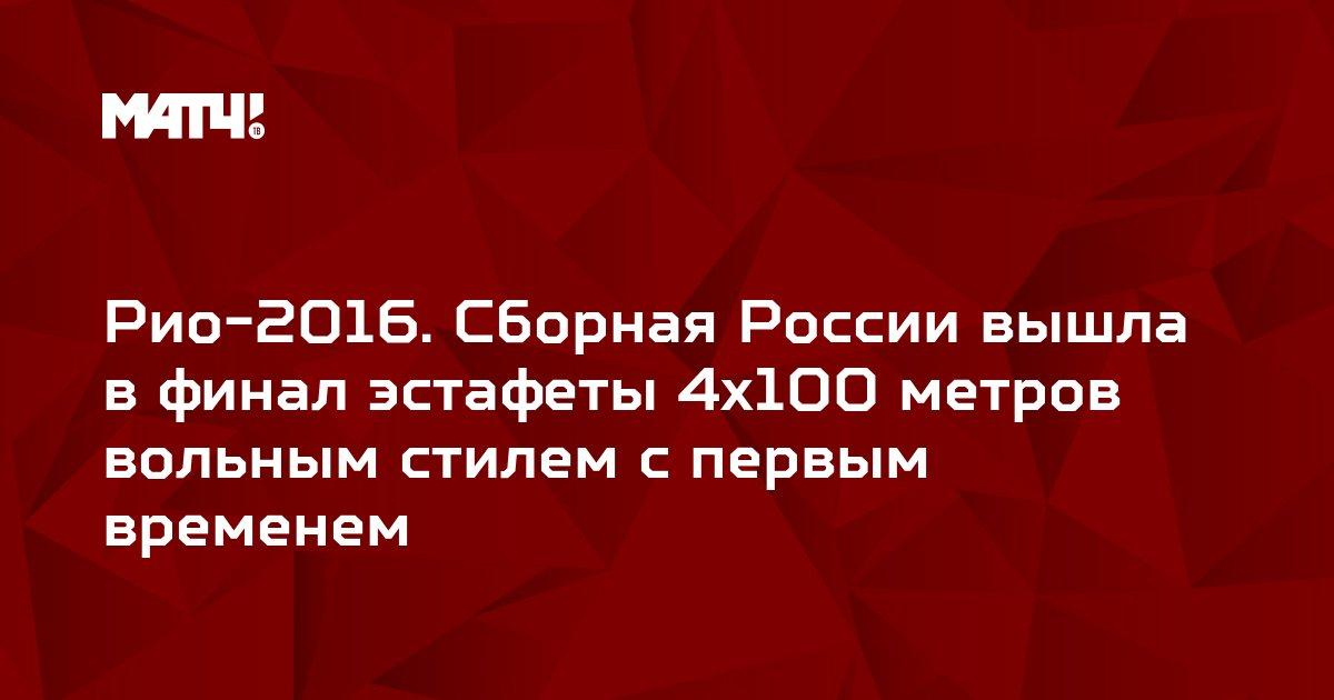 Рио-2016. Сборная России вышла в финал эстафеты 4х100 метров вольным стилем с первым временем