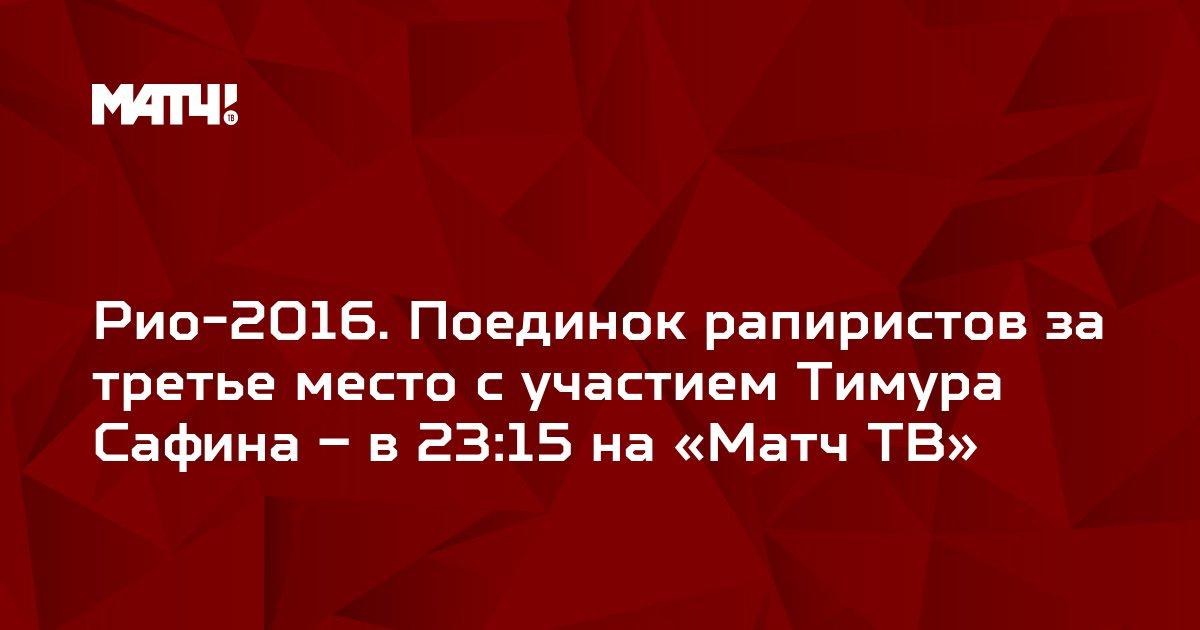 Рио-2016. Поединок рапиристов за третье место с участием Тимура Сафина – в 23:15 на «Матч ТВ»