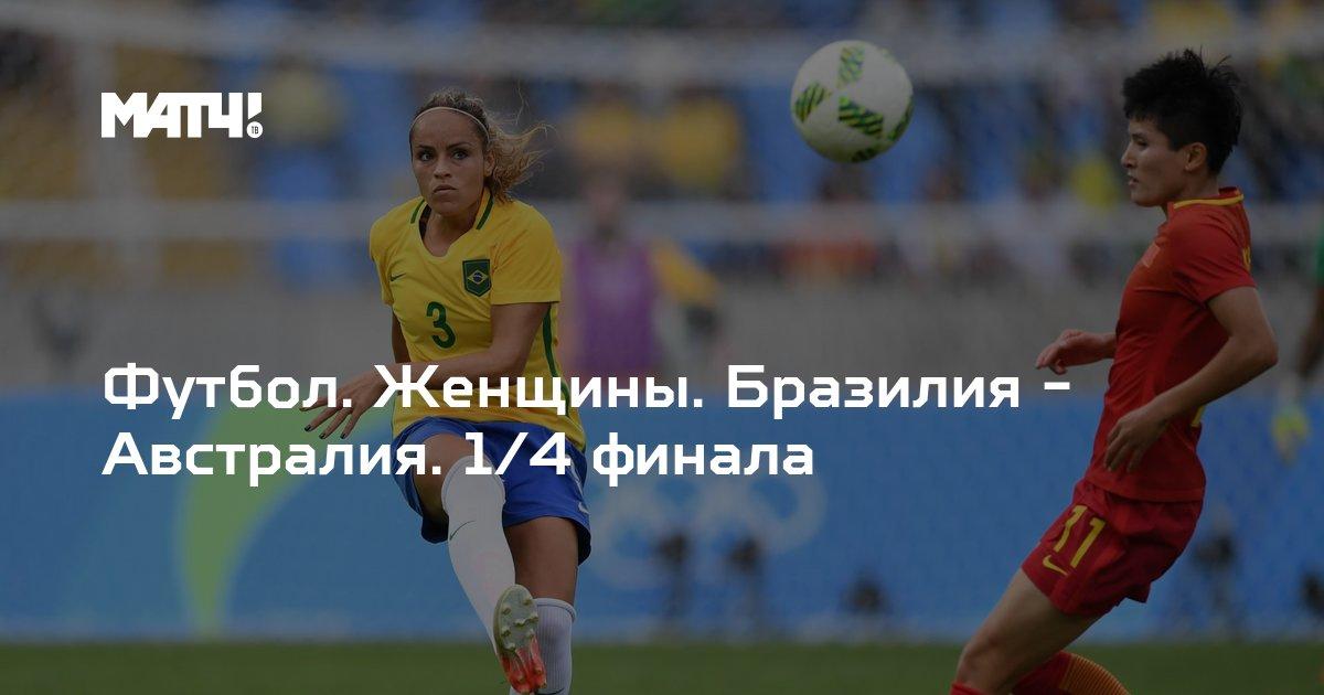 Бразилия австралия женщины футбол [PUNIQRANDLINE-(au-dating-names.txt) 53