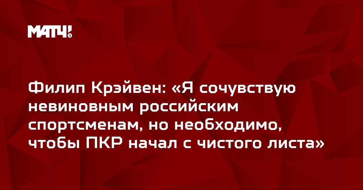 Филип Крэйвен: «Я сочувствую невиновным российским спортсменам, но необходимо, чтобы ПКР начал с чистого листа»
