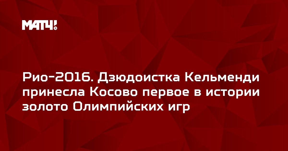 Рио-2016. Дзюдоистка Кельменди принесла Косово первое в истории золото Олимпийских игр