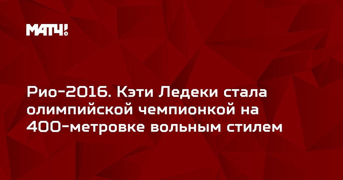 Рио-2016. Кэти Ледеки стала олимпийской чемпионкой на 400-метровке вольным стилем