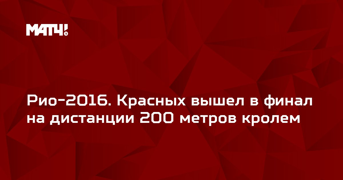 Рио-2016. Красных вышел в финал на дистанции 200 метров кролем
