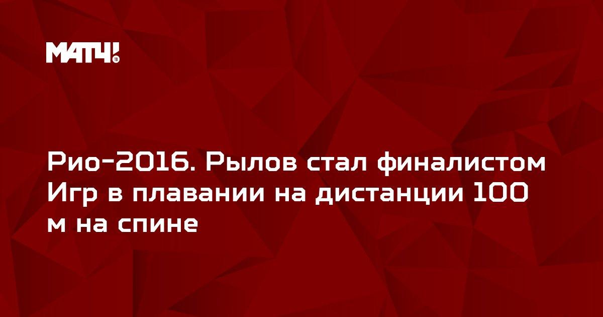 Рио-2016. Рылов стал финалистом Игр в плавании на дистанции 100 м на спине