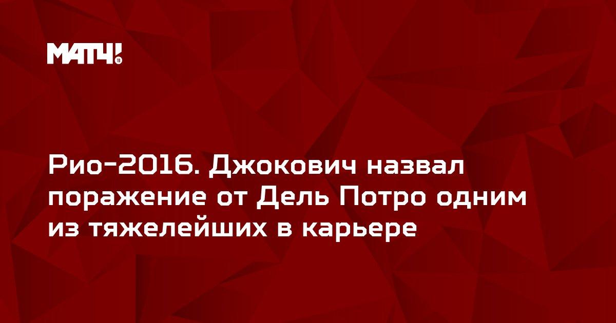 Рио-2016. Джокович назвал поражение от Дель Потро одним из тяжелейших в карьере