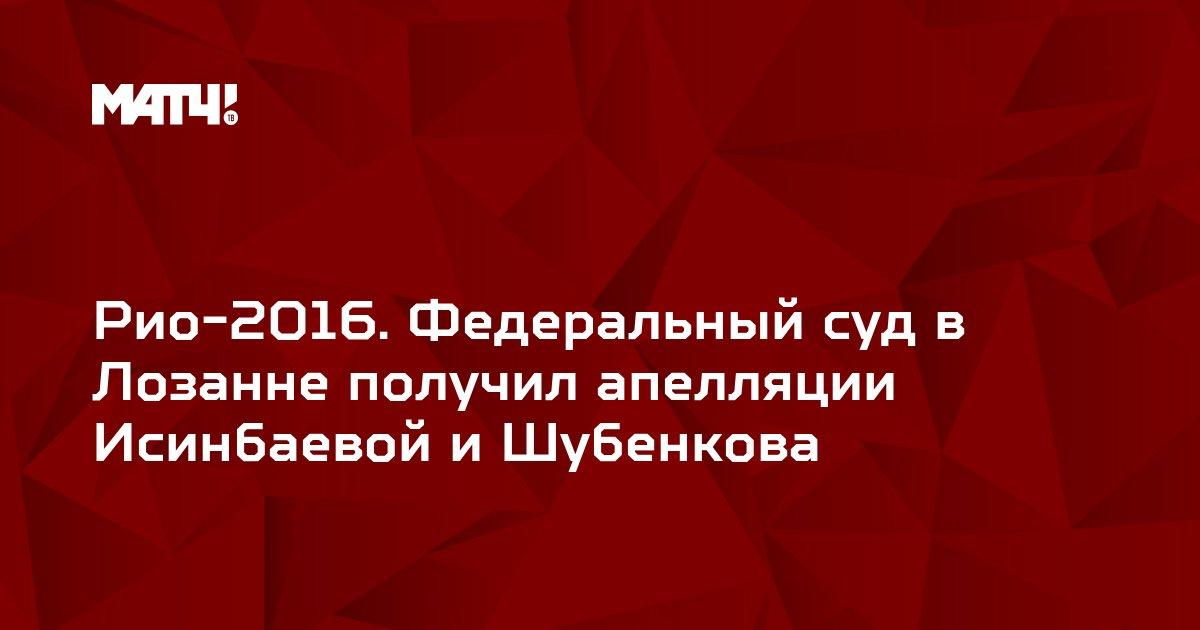Рио-2016. Федеральный суд в Лозанне получил апелляции Исинбаевой и Шубенкова