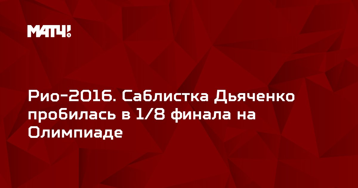 Рио-2016. Саблистка Дьяченко пробилась в 1/8 финала на Олимпиаде