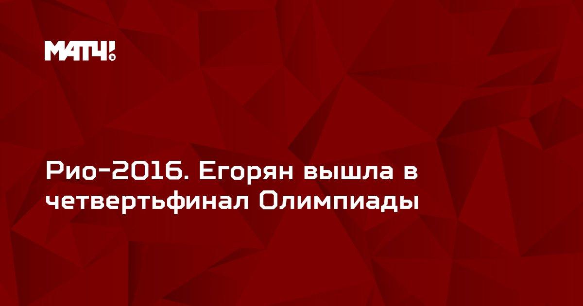 Рио-2016. Егорян вышла в четвертьфинал Олимпиады