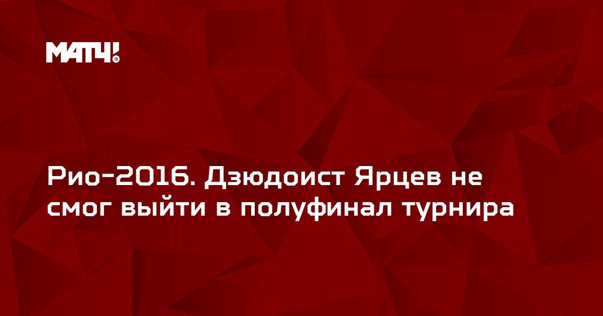 Рио-2016. Дзюдоист Ярцев не смог выйти в полуфинал турнира