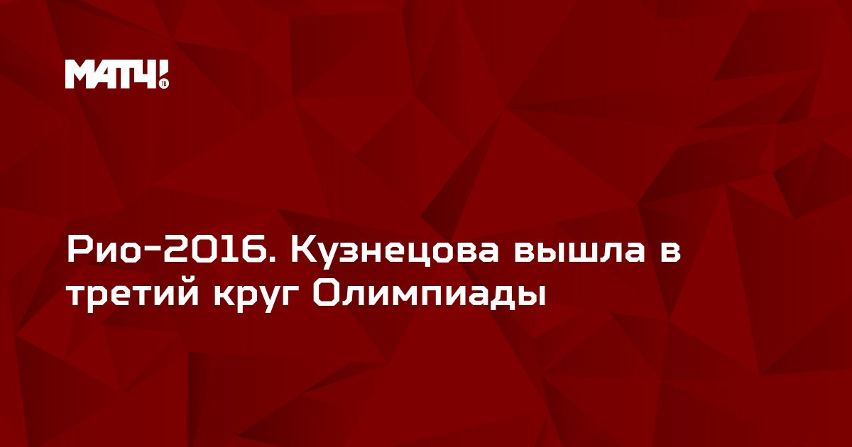 Рио-2016. Кузнецова вышла в третий круг Олимпиады