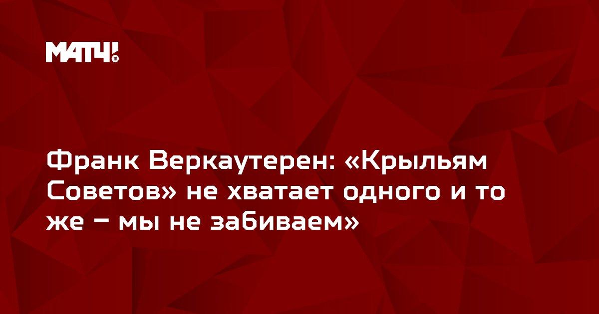 Франк Веркаутерен: «Крыльям Советов» не хватает одного и то же – мы не забиваем»
