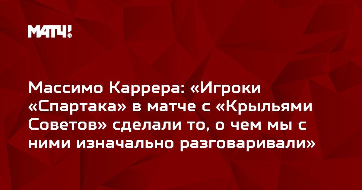 Массимо Каррера: «Игроки «Спартака» в матче с «Крыльями Советов» сделали то, о чем мы с ними изначально разговаривали»