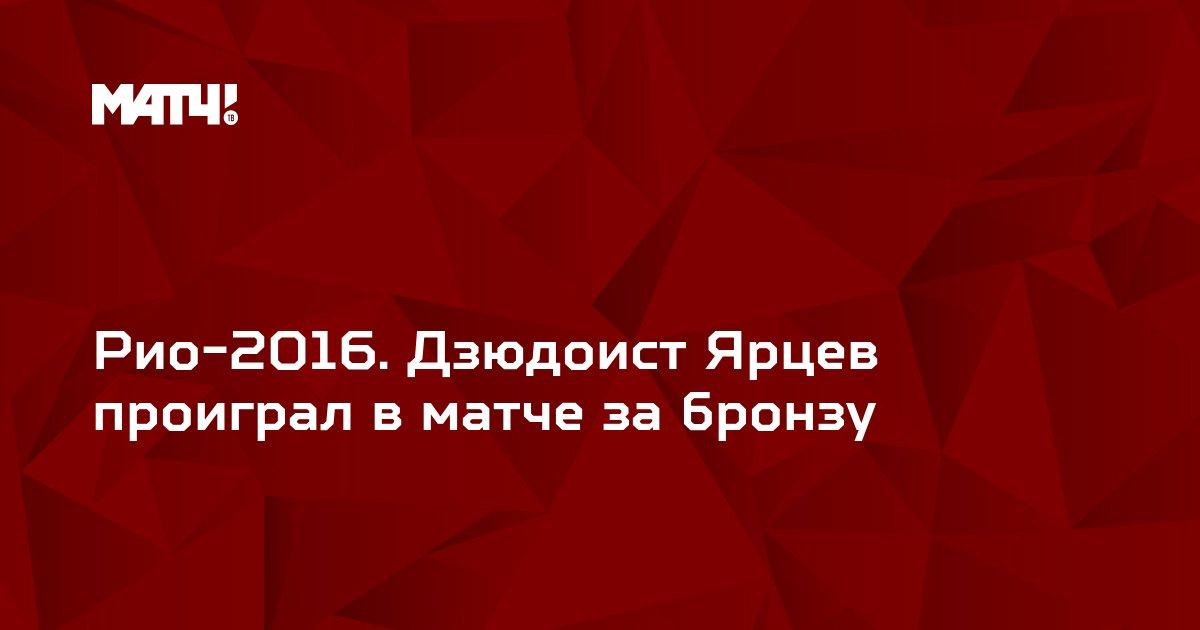 Рио-2016. Дзюдоист Ярцев проиграл в матче за бронзу