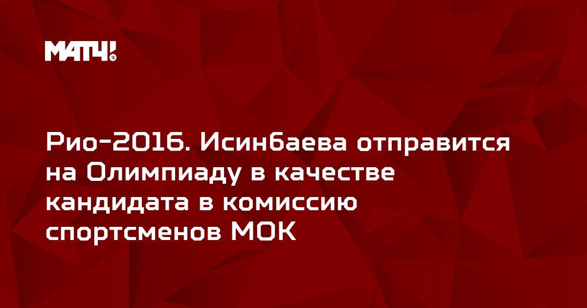 Рио-2016. Исинбаева отправится на Олимпиаду в качестве кандидата в комиссию спортсменов МОК