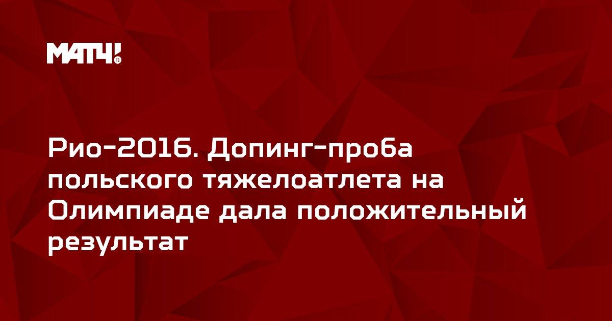 Рио-2016. Допинг-проба польского тяжелоатлета на Олимпиаде дала положительный результат