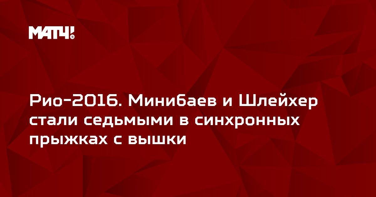 Рио-2016. Минибаев и Шлейхер стали седьмыми в синхронных прыжках с вышки