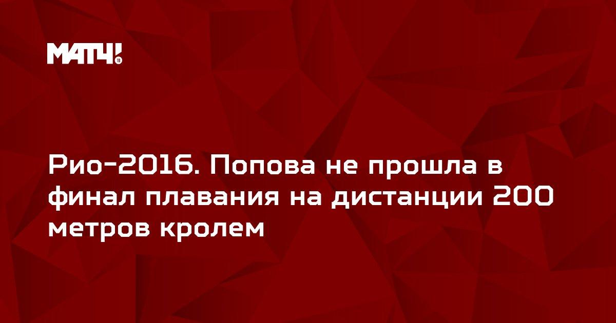 Рио-2016. Попова не прошла в финал плавания на дистанции 200 метров кролем