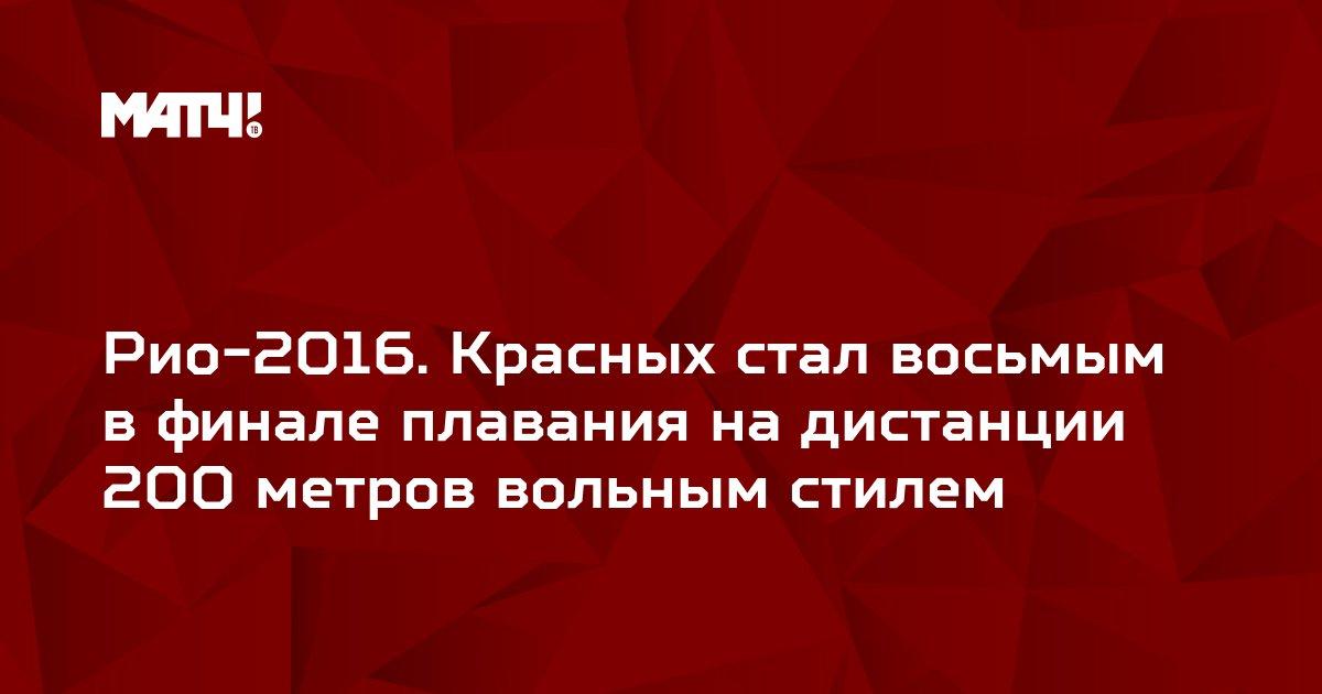 Рио-2016. Красных стал восьмым в финале плавания на дистанции 200 метров вольным стилем