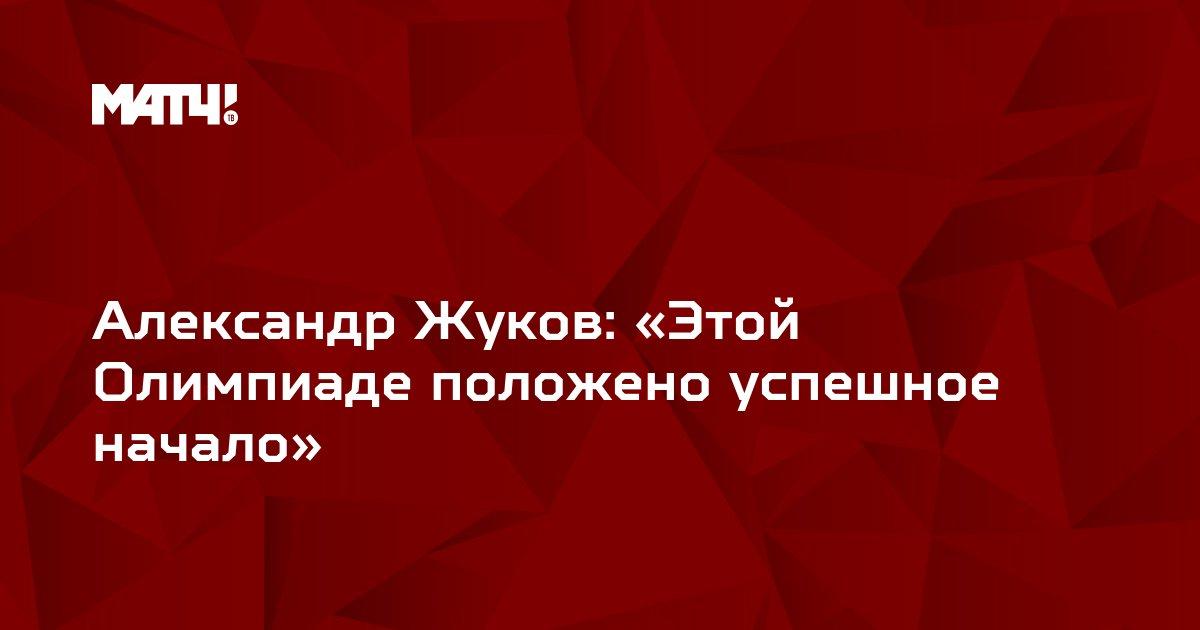 Александр Жуков: «Этой Олимпиаде положено успешное начало»