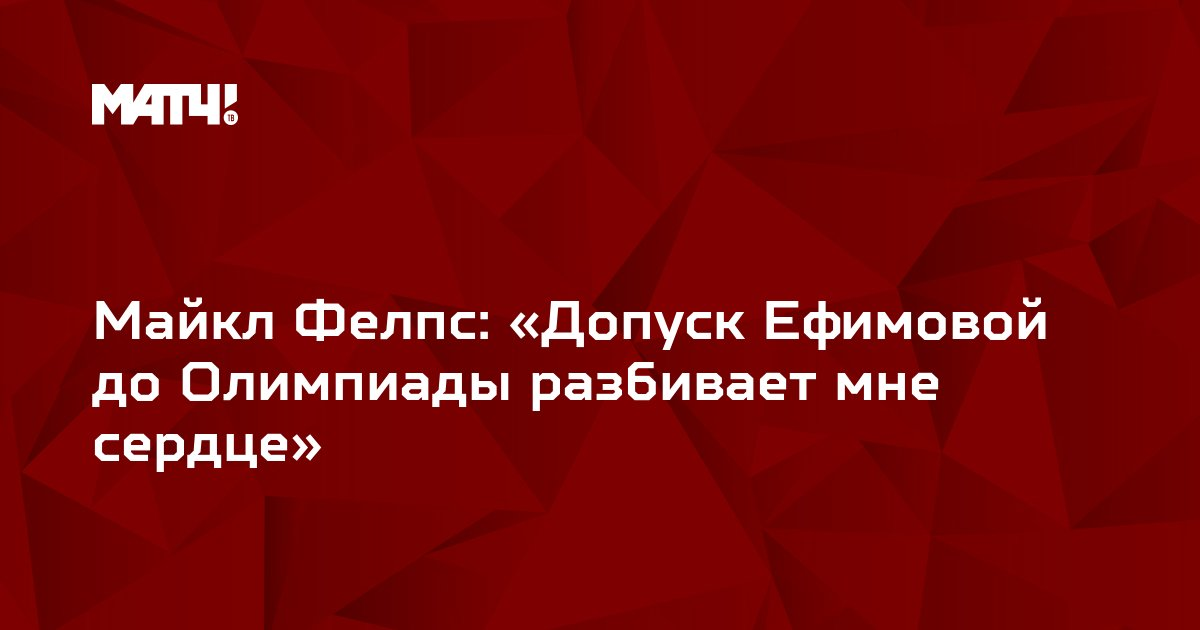 Майкл Фелпс: «Допуск Ефимовой до Олимпиады разбивает мне сердце»