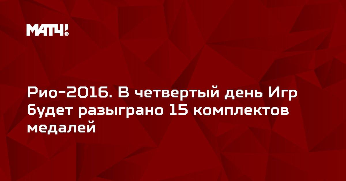Рио-2016. В четвертый день Игр будет разыграно 15 комплектов медалей