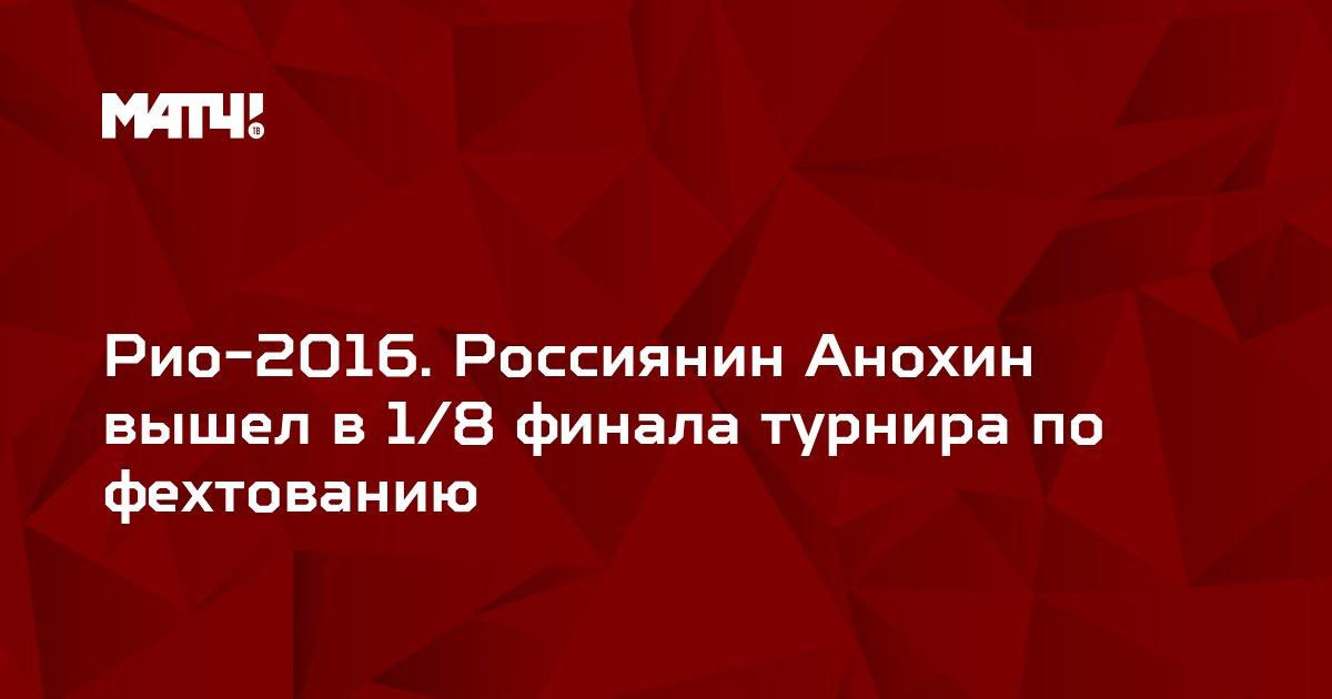 Рио-2016. Россиянин Анохин вышел в 1/8 финала турнира по фехтованию