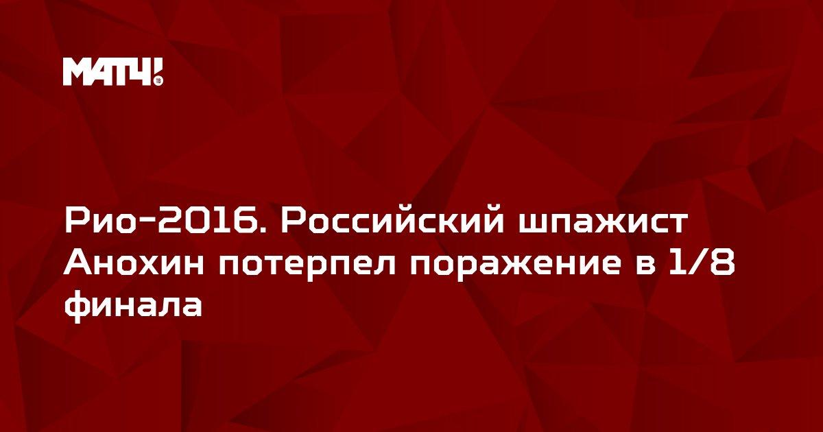 Рио-2016. Российский шпажист Анохин потерпел поражение в 1/8 финала