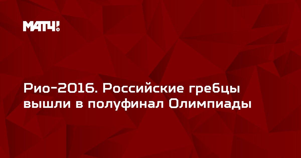 Рио-2016. Российские гребцы вышли в полуфинал Олимпиады